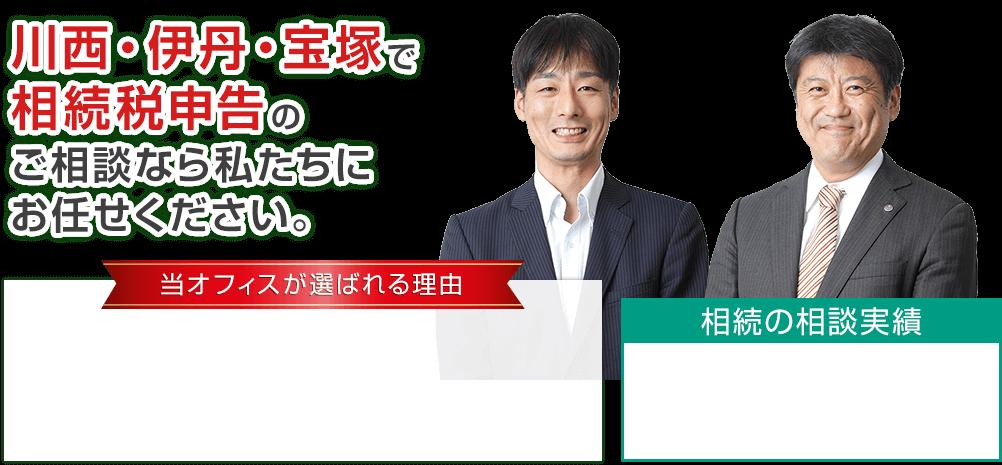 川西・伊丹・宝塚で相続税申告のご相談ならわたしたちにおまかせください
