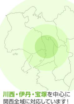川西・伊丹・宝塚を中心に関西全域に対応しています!